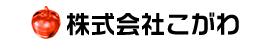 株式会社こがわ - ロゴ